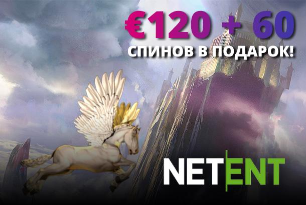 NetEnt бонус!