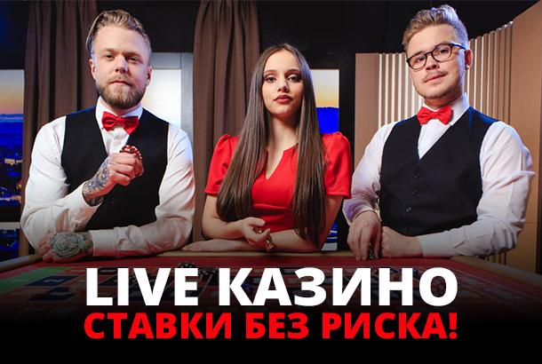 Live Kазино бонус