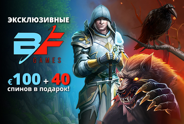 BF Games бонус!