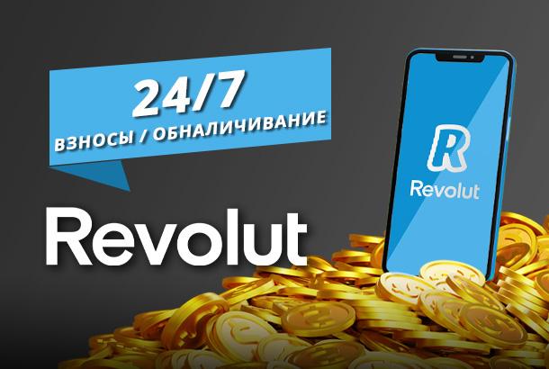 Revolut