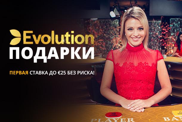 Evolution бонус!