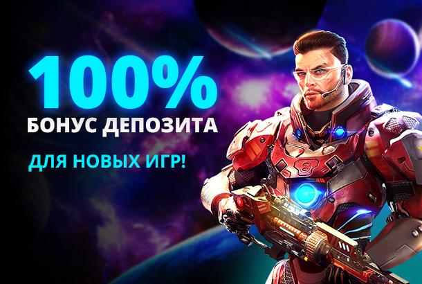 100% бонус!