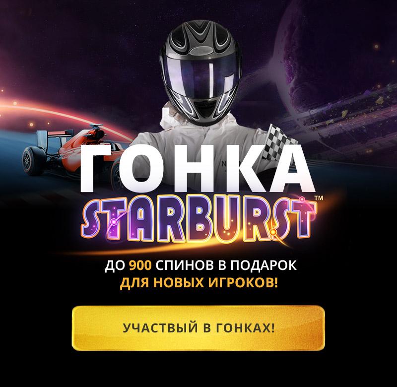 Гонка Starburst