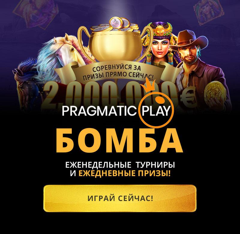 Pragmatic Play  бомба