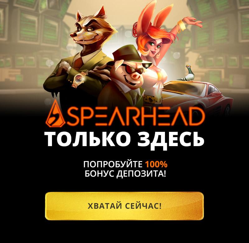 Spearhead только здесь