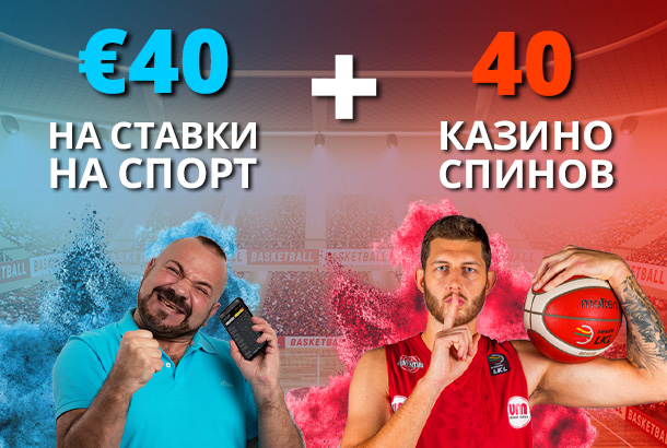 40€  на спорт + 40 спинов