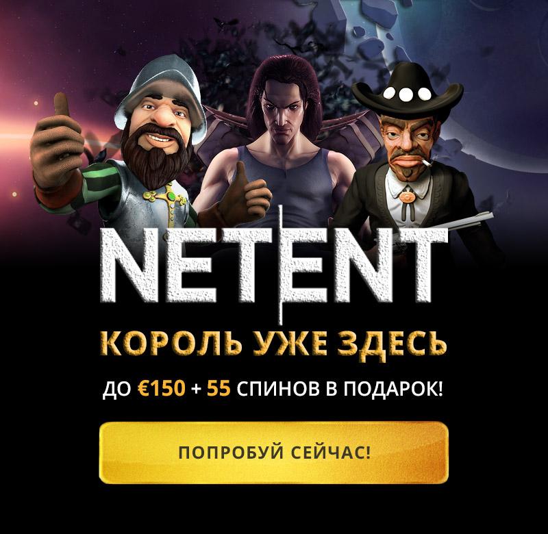 Король игр NET|ENT уже прибыл!