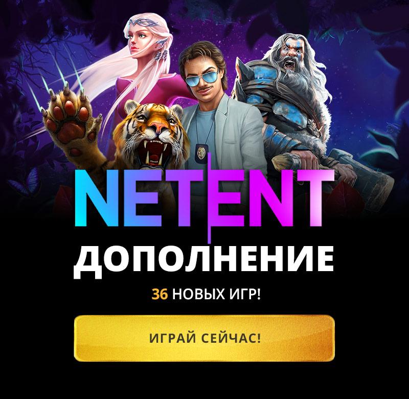 Naujausi NetEnt žaidimai