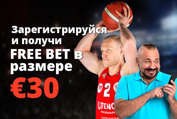 30€ бесплатная ставка